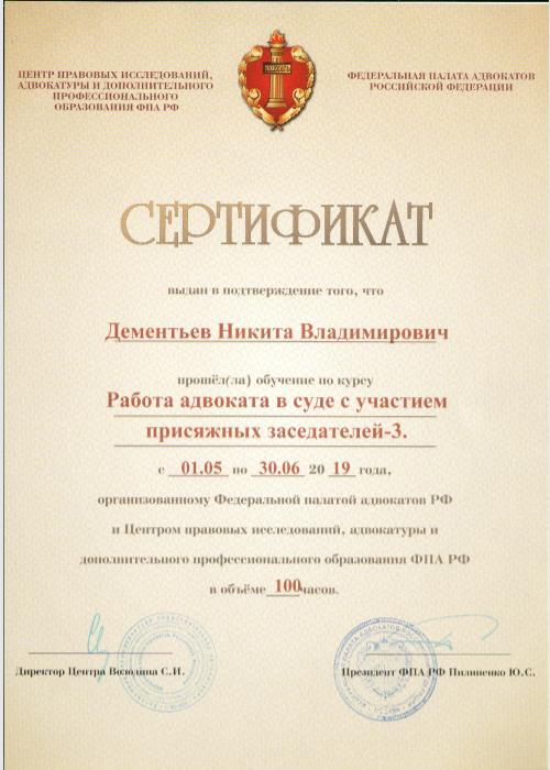 Сертификат Дементьев