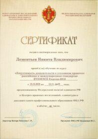 Сертификат адвоката Дементьева